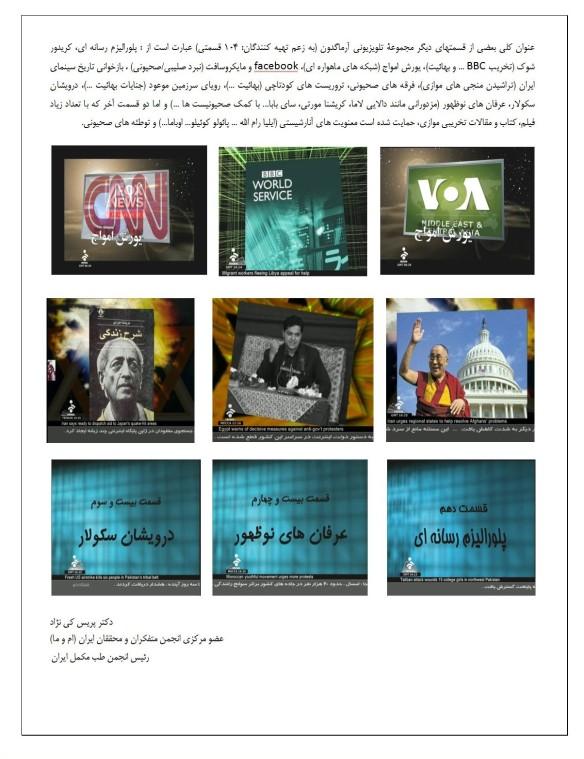 اسامی زندانیان بند 209 زندان اوین پیمان فتاحی, لیست زندانیان بند 209 زندان اوین پیمان فتاحی, اسامی زندانیان عقیدتی و دگر اندیش پیمان فتاحی, لیست زندانیان عقیدتی و دگر اندیش پیمان فتاحی,زندانیان عقیدتی و دگر اندیش پیمان فتاحی,  زندانیان سیاسی  پیمان فتاحی, گزارش تخریبی و توهین از سریال سیاسی راز ارماگدون تصویری