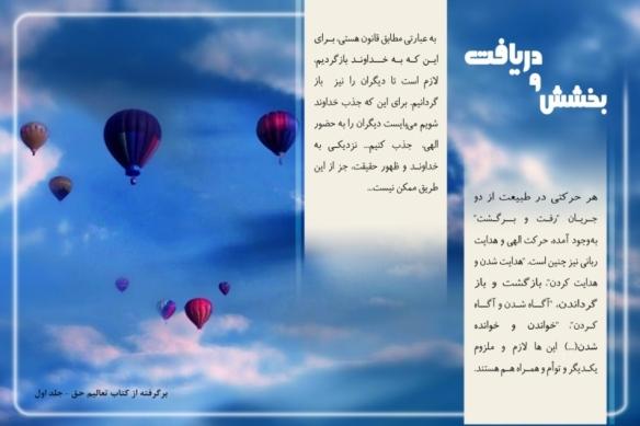 SAG-bakhshesh va daryaft-8-3-92 (2)